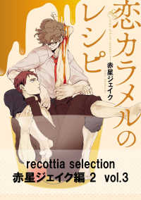 recottia selection 赤星ジェイク編2 vol.3