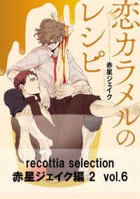 recottia selection 赤星ジェイク編2 vol.6