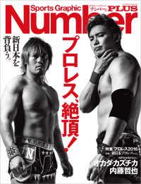Number PLUS プロレス2016 表紙=新日本プロレス版 「プロレス、絶頂! 」