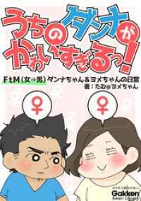うちのダンナがかわいすぎるっ! FtM(女→男)ダンナちゃん&ヨメちゃんの日常