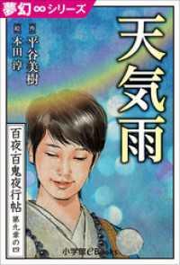 夢幻∞シリーズ 百夜・百鬼夜行帖52 天気雨