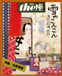 11号 雪やこんこん(1987)