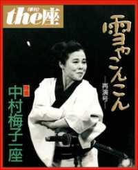11号 雪やこんこん 再演号(1991)