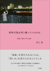 昭和天皇は何と戦っていたのか 『実録』で読む87年の生涯