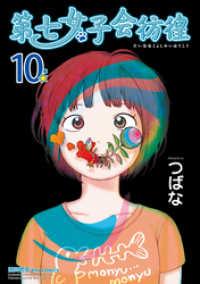 第七女子会彷徨(10)