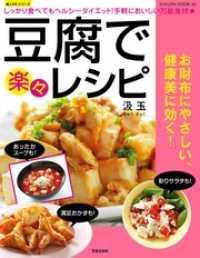 豆腐で楽々レシピ