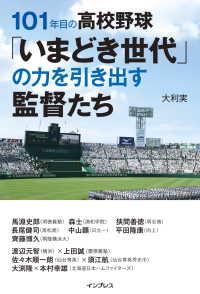 101年目の高校野球「いまどき世代」の力を引き出す監督たち 「いまどき世代」と向き合う大人力