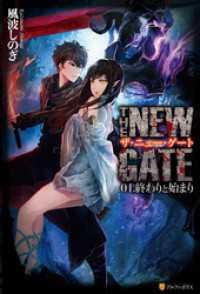 THE NEW GATE ― 01 終わりと始まり