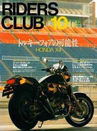 紀伊國屋書店BookWebで買える「RIDERS CLUB」の画像です。価格は830円になります。