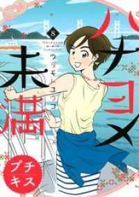 紀伊國屋書店BookWebで買える「ハナヨメ未満 プチキス(8)」の画像です。価格は108円になります。