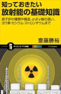 知っておきたい放射能の基礎知識 原子炉の種類や構造、α・β・γ線の違い、ヨウ素・セシウム・ストロンチウムまで