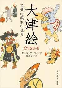 大津絵 民衆的諷刺の世界