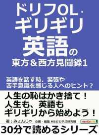 紀伊國屋書店BookWebで買える「ドリフOL・ギリギリ英語の東方&西方見聞録 1。」の画像です。価格は108円になります。