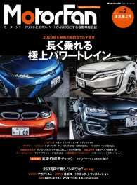 水素電池車 燃費の画像