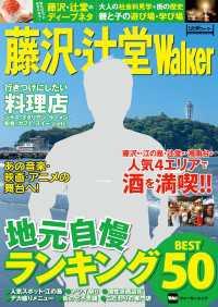 藤沢・辻堂Walker