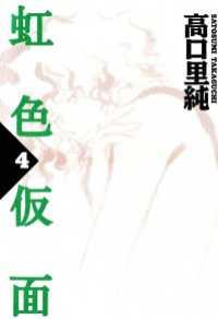 虹色仮面 (4)