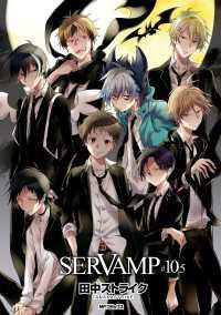 SERVAMP-サーヴァンプ- 10.5