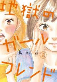 地獄のガールフレンド(2)【電子限定特典付】