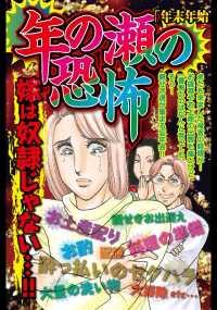 紀伊國屋書店BookWebで買える「年の瀬の恐怖」の画像です。価格は108円になります。