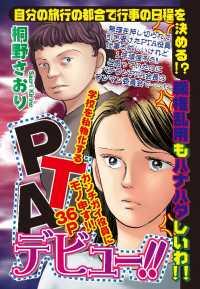 紀伊國屋書店BookWebで買える「PTAデビュー!!」の画像です。価格は108円になります。