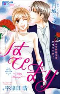 FCルルルnovels はぴまり ~Happy Marriage!?~3 こんな新婚生活アリですか?