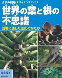 世界の葉と根の不思議