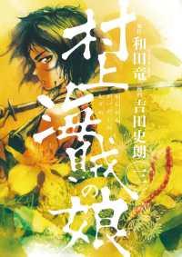 村上海賊の娘(3)
