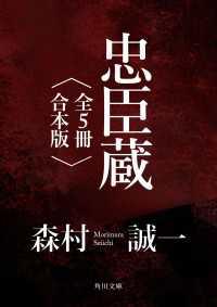 忠臣蔵【全5冊 合本版】
