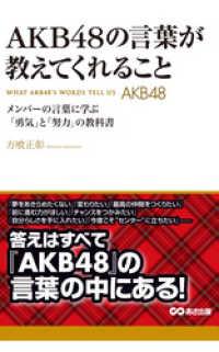 AKB48の言葉が教えてくれること