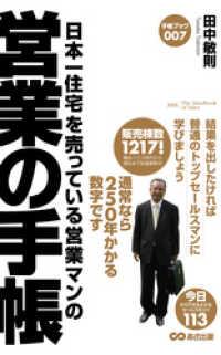 日本一住宅を売っている営業マンの営業の手帳