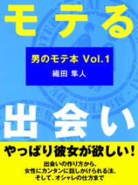 紀伊國屋書店BookWebで買える「モテる出会い(あさ出版電子書籍」の画像です。価格は540円になります。
