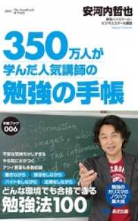 350万人が学んだ人気講師の勉強の手帳