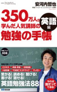 350万人が学んだ人気講師の勉強の手帳 英語編