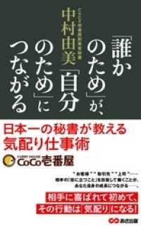 「誰かのため」が、「自分のため」につながる 日本一の秘書が教える気配り仕事術