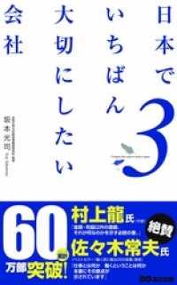 紀伊國屋書店BookWebで買える「日本でいちばん大切にしたい会社3(あさ出版電子書籍」の画像です。価格は990円になります。