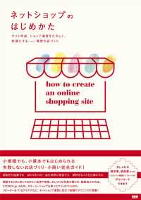紀伊國屋書店BookWebで買える「ネットショップのはじめかた」の画像です。価格は2,138円になります。