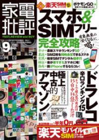 紀伊國屋書店BookWebで買える「家電批評 2016年 9月号 《SIM付録は付きません》」の画像です。価格は680円になります。