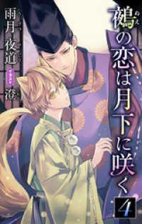 小説花丸 鵺の恋は月下に咲く 4