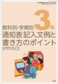 通知表記入文例と書き方のポイント 3年~小三教育技術増刊~