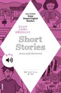 【音声付】Short Stories ~Joys and Sorrows~