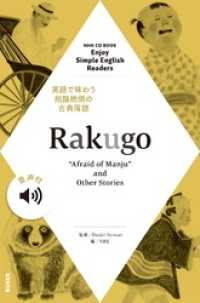 "【音声付】Rakugo ~""Afraid of Manju"