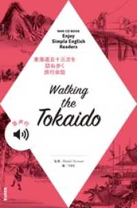 【音声付】Walking the Tokaido