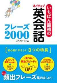 いちばん最初のネイティブ英会話フレーズ2000 スーパーCD3枚付き【CD無しバージョン】