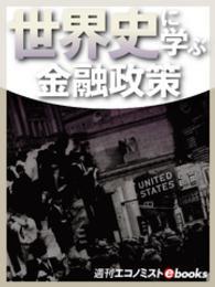 紀伊國屋書店BookWebで買える「世界史に学ぶ金融政策」の画像です。価格は270円になります。