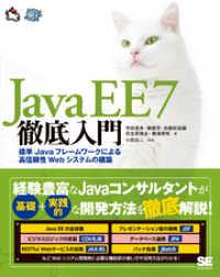 Java EE 7徹底入門 標準Javaフレームワークによる