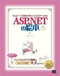 ASP.NETの絵本