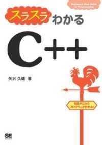 スラスラわかるC++