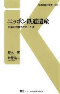 紀伊國屋書店BookWebで買える「ニッポン鉄道遺産」の画像です。価格は756円になります。