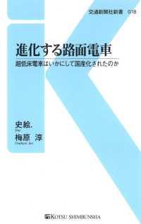紀伊國屋書店BookWebで買える「進化する路面電車」の画像です。価格は756円になります。