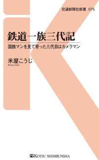 紀伊國屋書店BookWebで買える「鉄道一族三代記」の画像です。価格は756円になります。